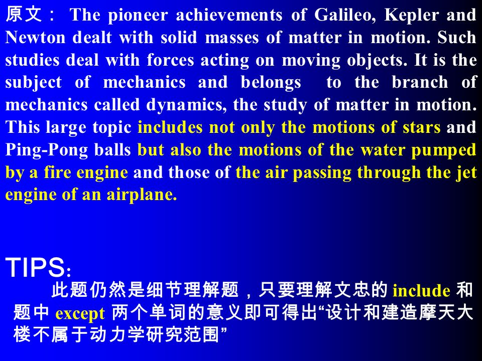原文: The pioneer achievements of Galileo, Kepler and Newton dealt with solid masses of matter in motion.