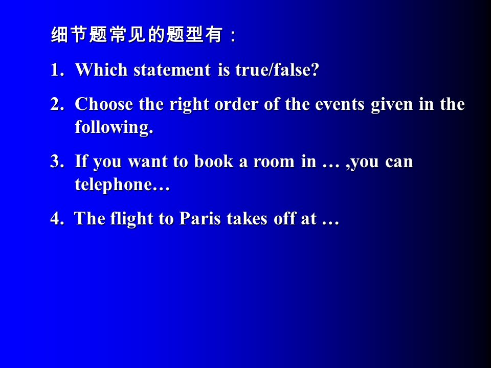 细节题常见的题型有: 1.Which statement is true/false.