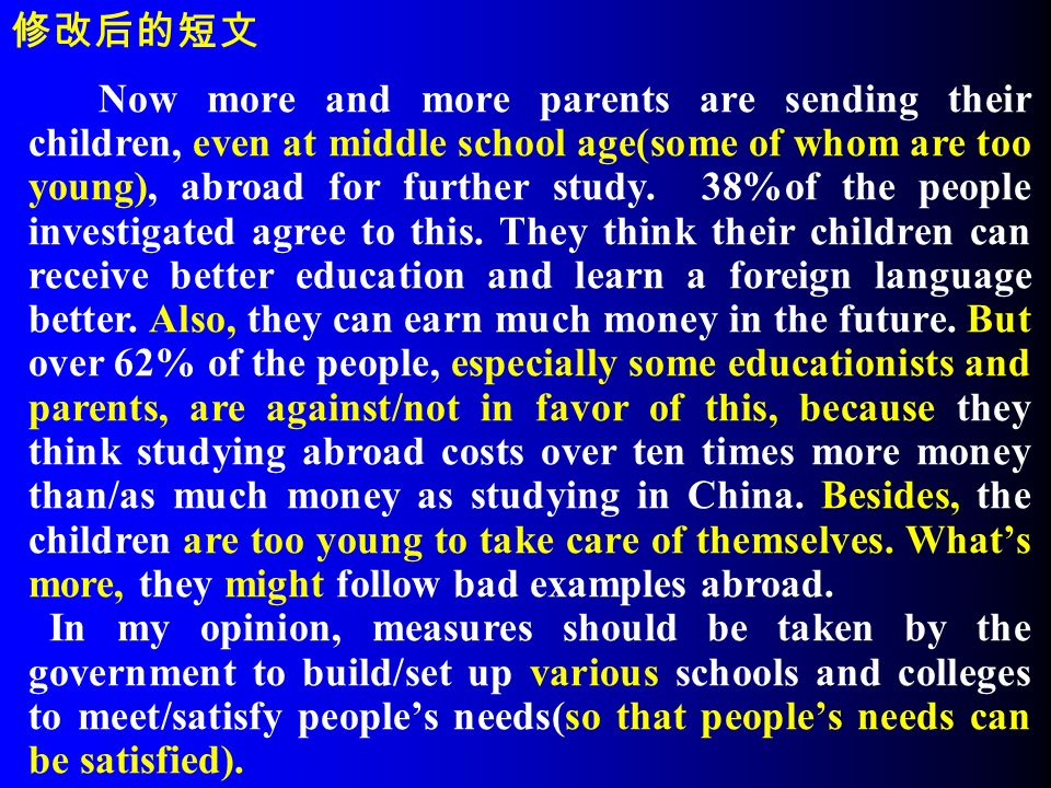 Now more and more parents are sending their children, even at middle school age(some of whom are too young), abroad for further study.