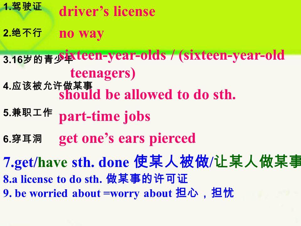 1. 驾驶证 2. 绝不行 3.16 岁的青少年 4. 应该被允许做某事 5. 兼职工作 6.