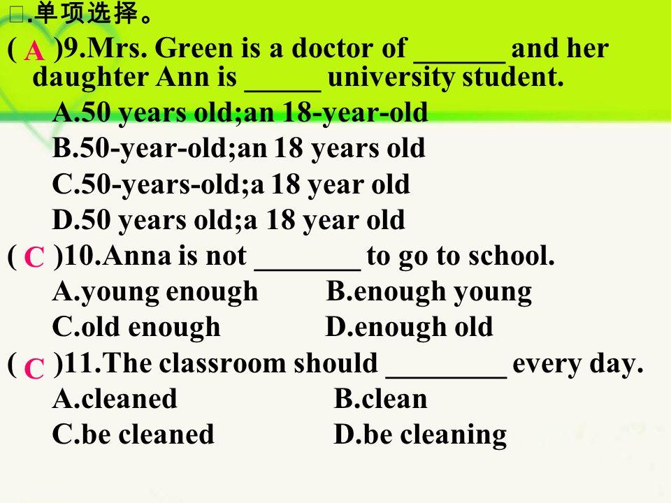 Ⅲ. 单项选择。 ( )9.Mrs. Green is a doctor of ______ and her daughter Ann is _____ university student.