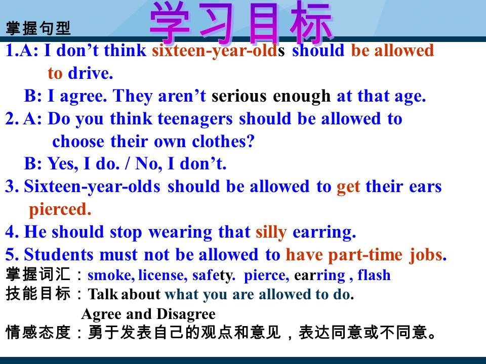 掌握句型 1.A: I don't think sixteen-year-olds should be allowed to drive.