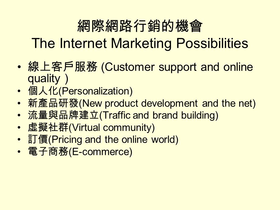 行銷的程序可以數位化 Understand Markets & Customers Involve Customers in Design Process Market & Sell Products & Services Deliver Value Through Distribution Provide Customer Care Manage Customer Information