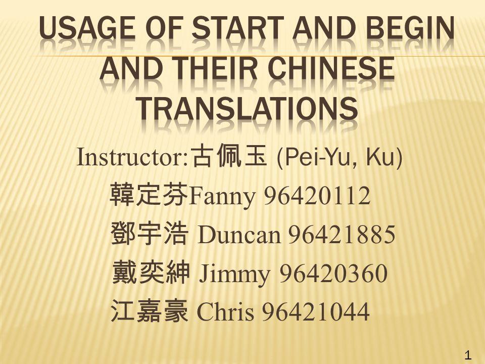 Instructor: 古佩玉 (Pei-Yu, Ku) 韓定芬 Fanny 96420112 鄧宇浩 Duncan 96421885 戴奕紳 Jimmy 96420360 江嘉豪 Chris 96421044 1