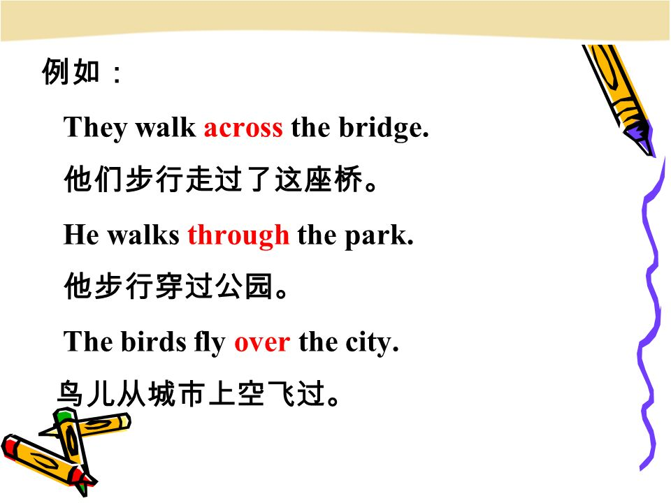 例如: They walk across the bridge. 他们步行走过了这座桥。 He walks through the park.