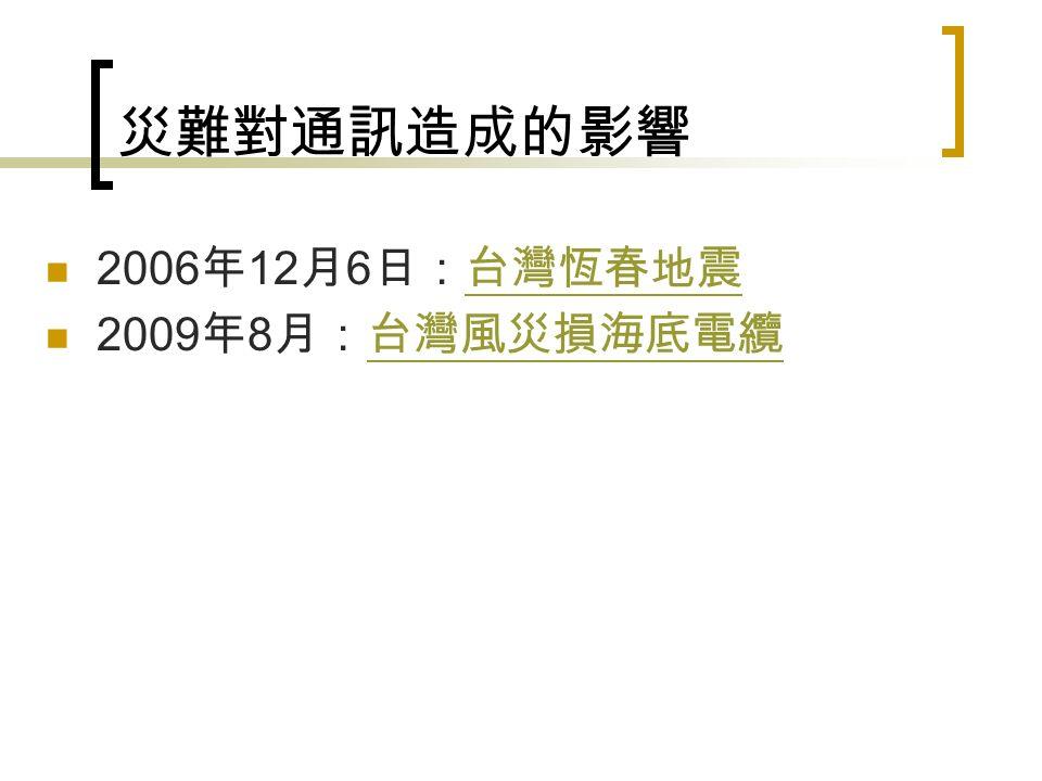 災難對通訊造成的影響 2006 年 12 月 6 日:台灣恆春地震台灣恆春地震 2009 年 8 月:台灣風災損海底電纜台灣風災損海底電纜