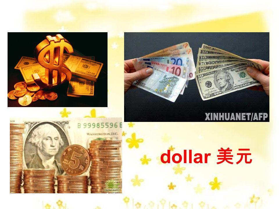 RMB 人民币
