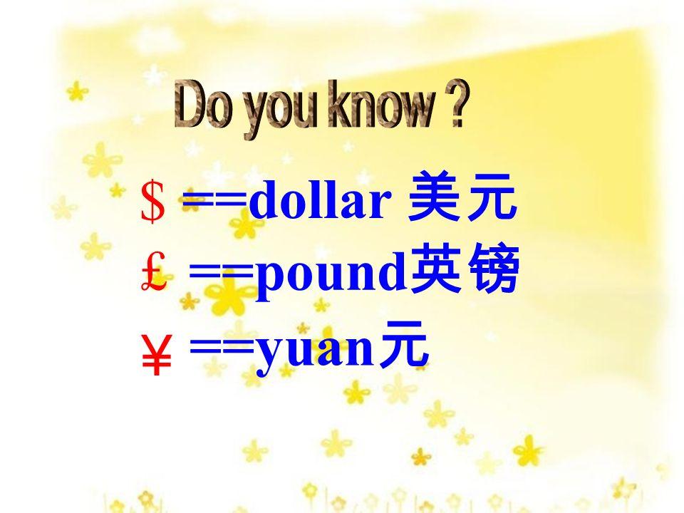 pound 英镑