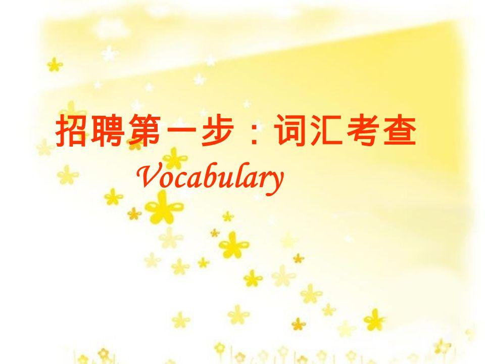 招聘条件: 1.You must have a big vocabulary ( 词汇 ) about numbers, colors and clothes.