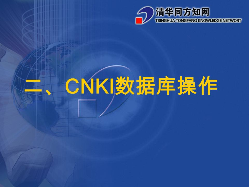 二、 CNKI 数据库操作