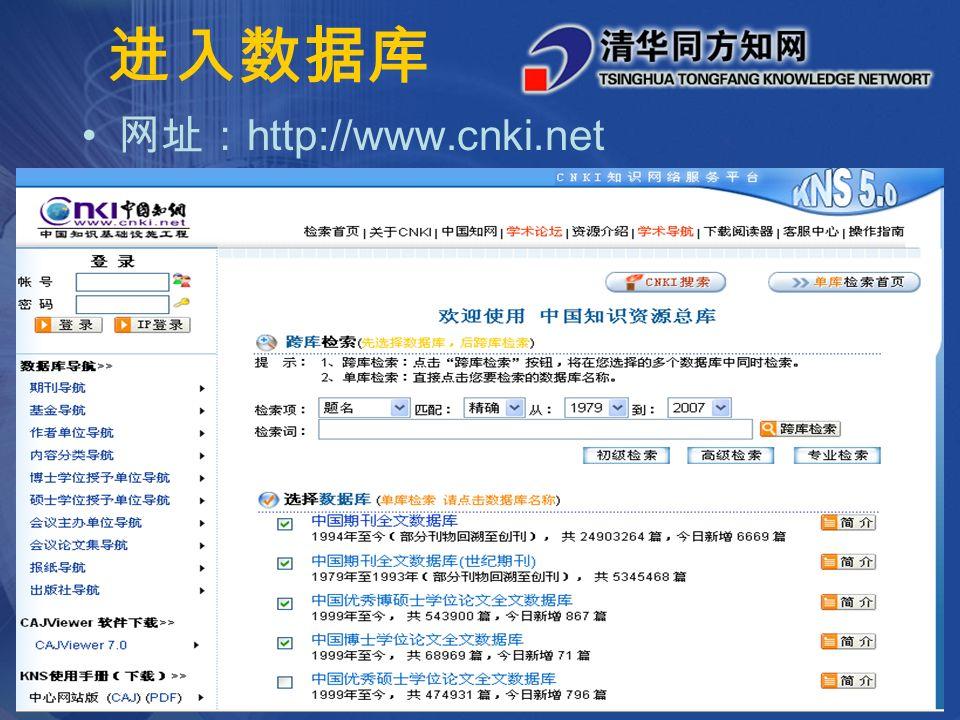 进入数据库 网址: http://www.cnki.net