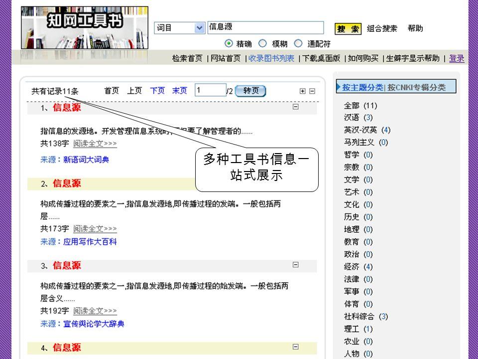 多种工具书信息一 站式展示