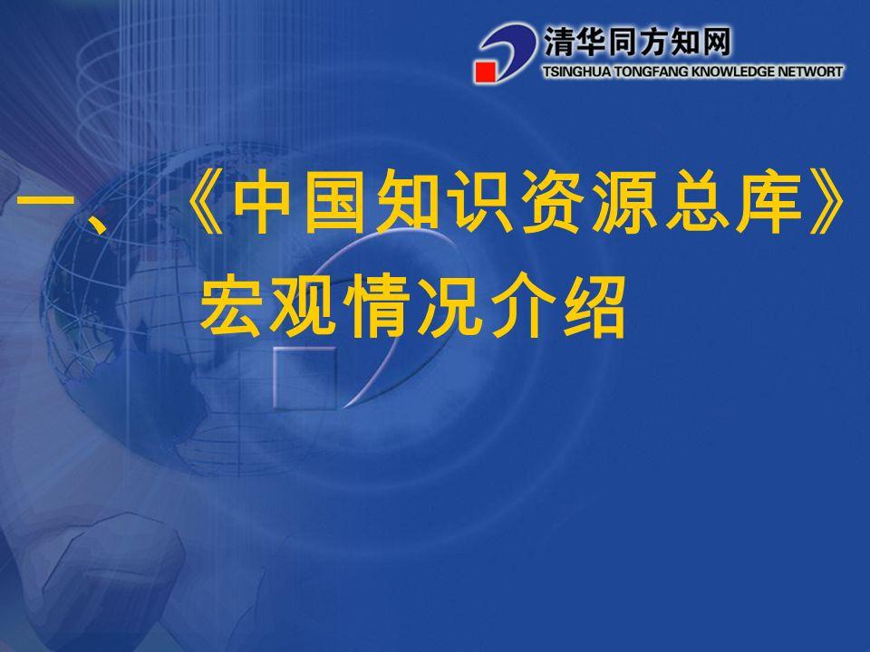 一、《中国知识资源总库》 宏观情况介绍