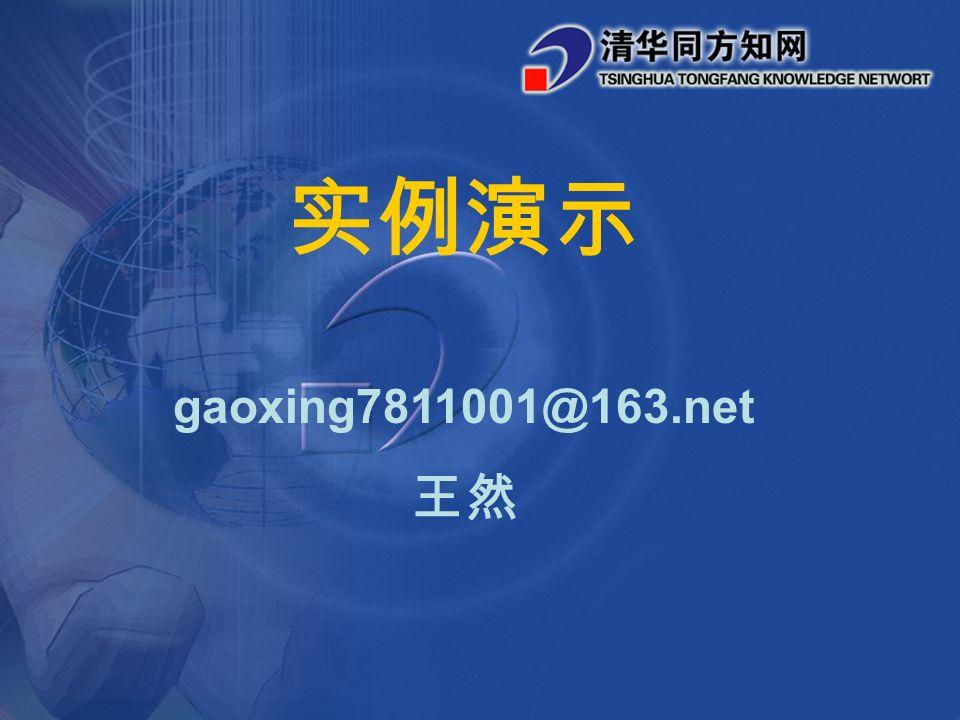实例演示 gaoxing7811001@163.net 王然