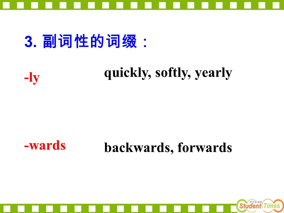 3. 副词性的词缀: -ly -wards quickly, softly, yearly backwards, forwards