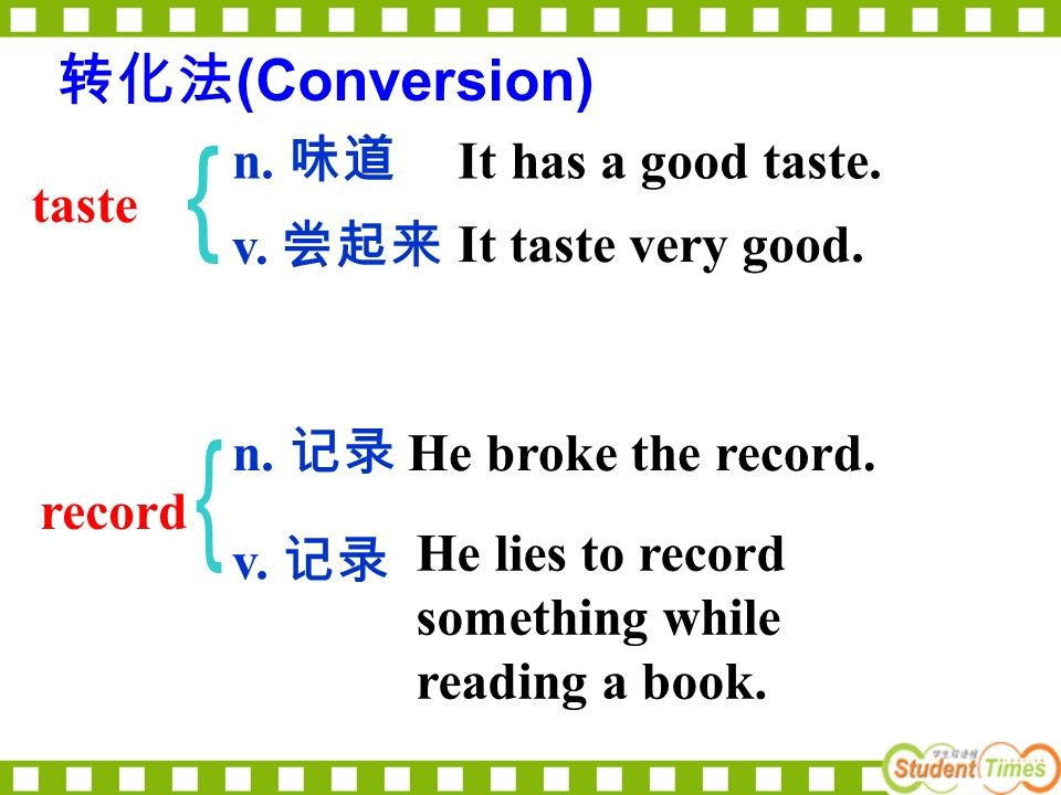 转化法 (Conversion) taste n. 味道 v. 尝起来 It has a good taste.