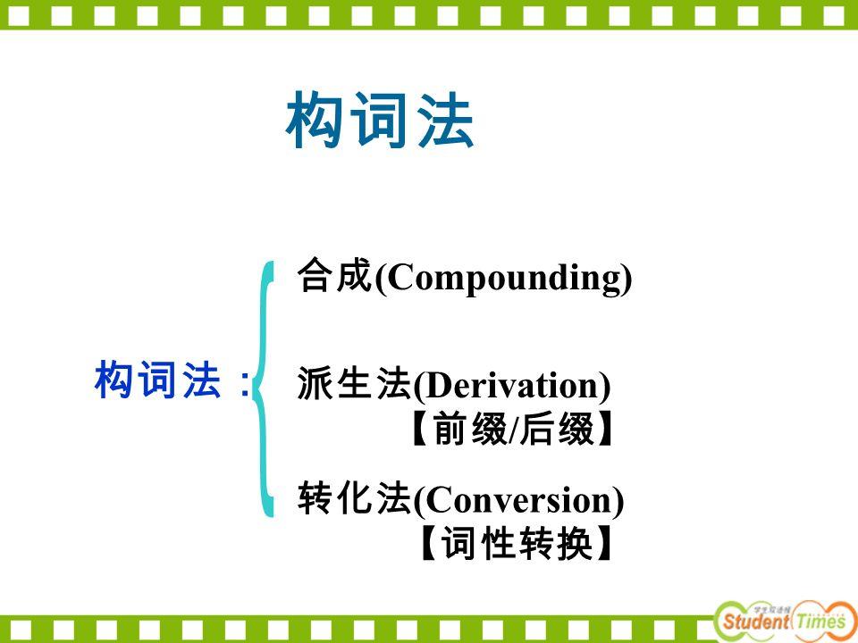 构词法 构词法: 合成 (Compounding) 派生法 (Derivation) 【前缀 / 后缀】 转化法 (Conversion) 【词性转换】