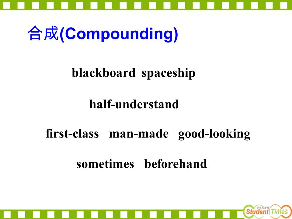 合成 (Compounding) blackboard spaceship half-understand first-class man-made good-looking sometimes beforehand