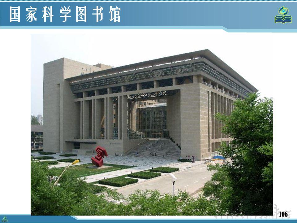106 国家科学图书馆