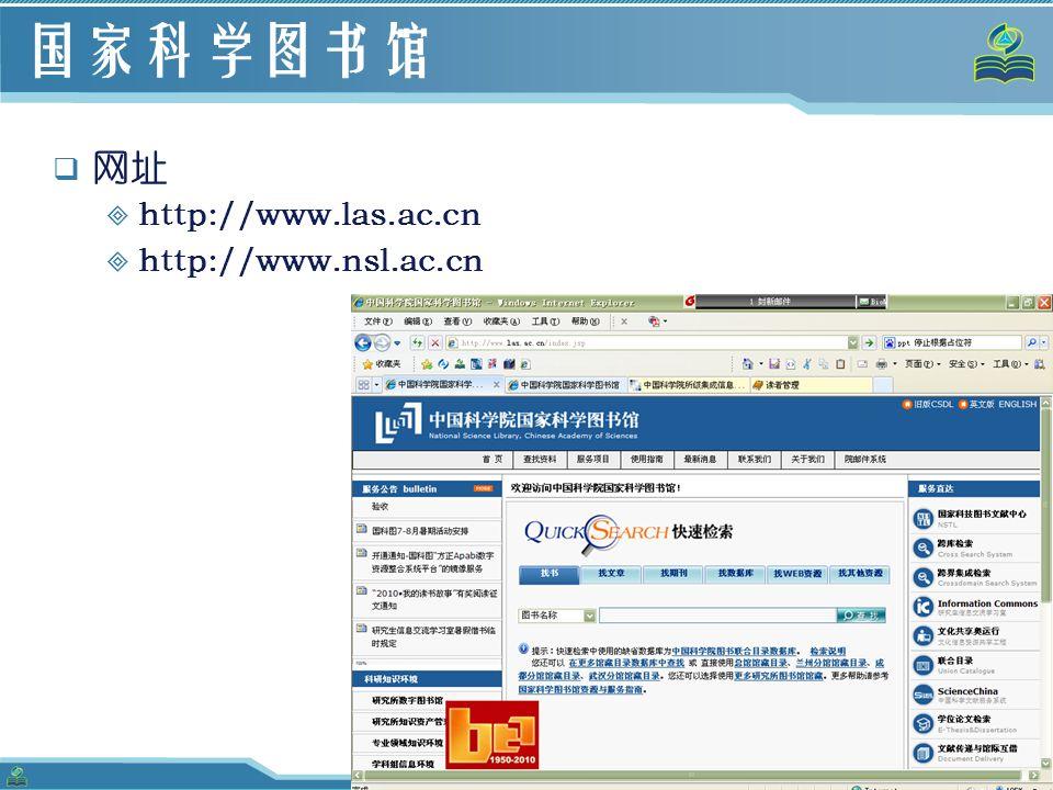 107 国家科学图书馆  网址  http://www.las.ac.cn  http://www.nsl.ac.cn