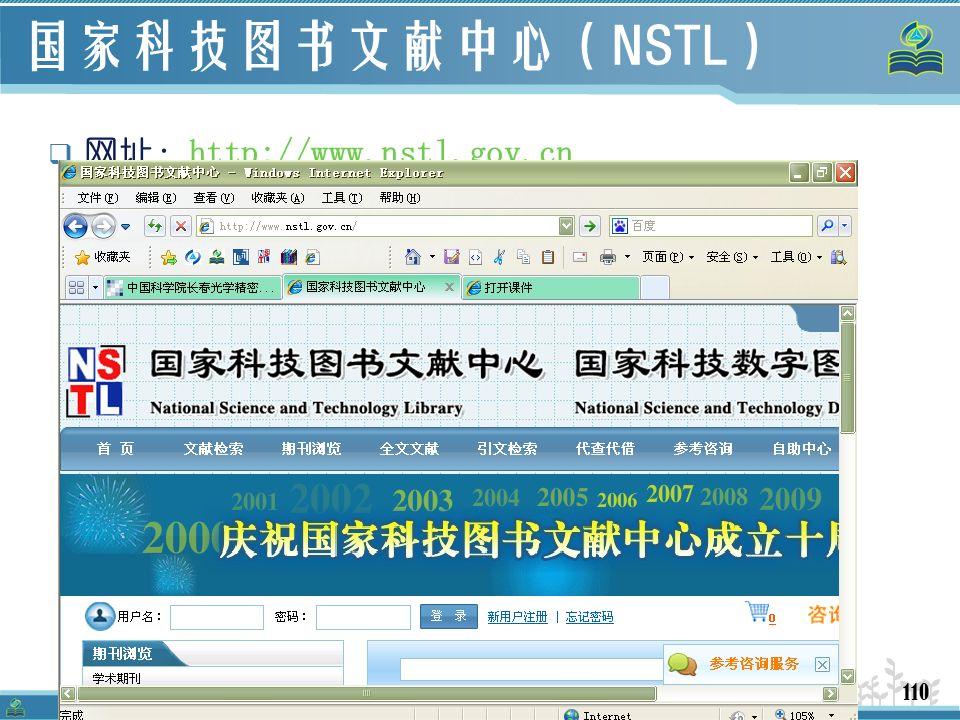 110 国家科技图书文献中心(NSTL)  网址:http://www.nstl.gov.cnhttp://www.nstl.gov.cn