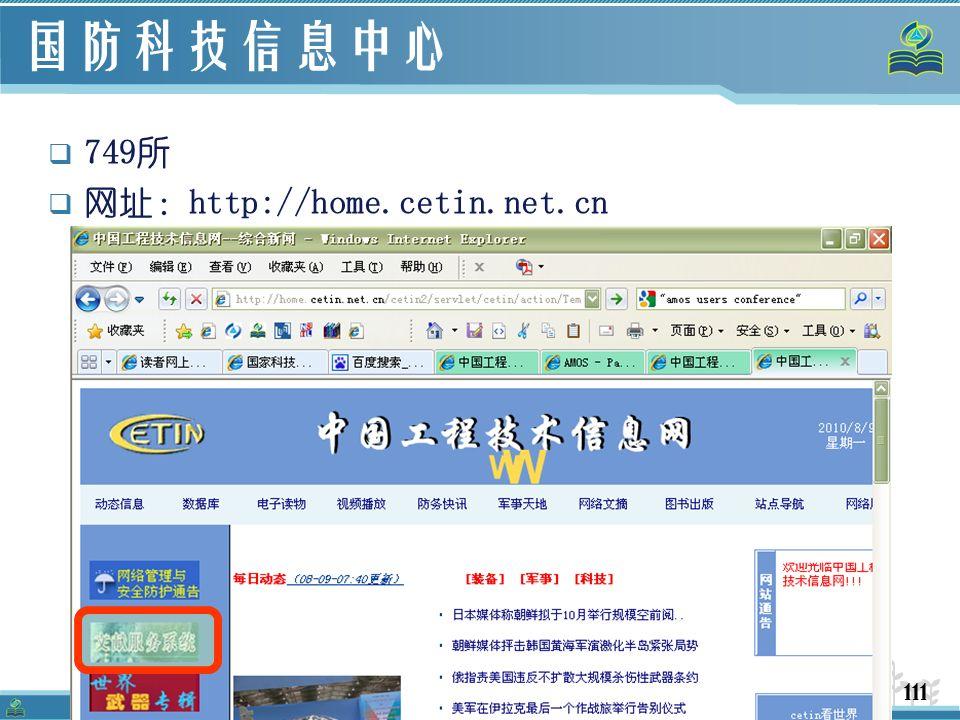 111 国防科技信息中心  749所  网址:http://home.cetin.net.cn