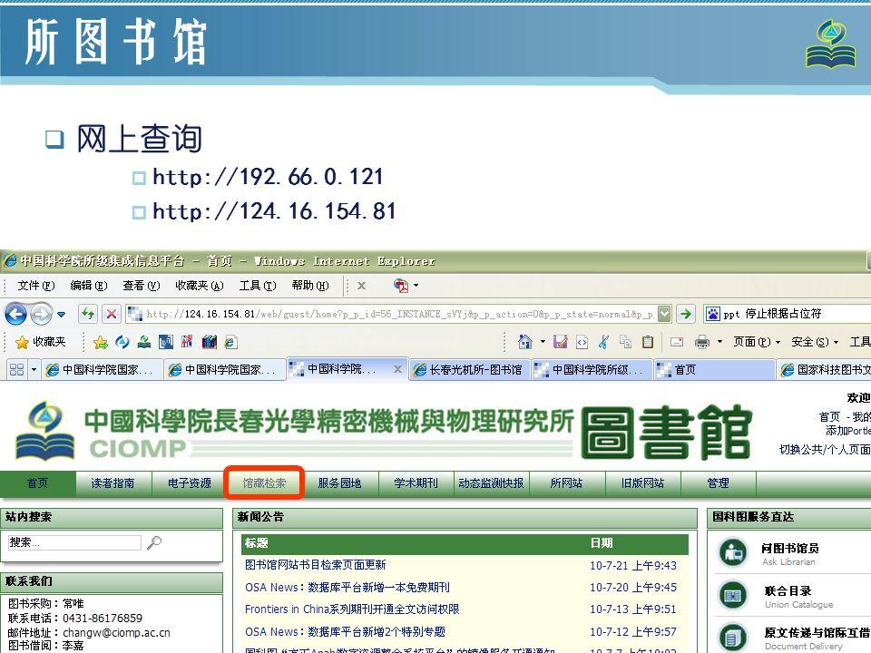 96 所图书馆  网上查询  http://192.66.0.121  http://124.16.154.81