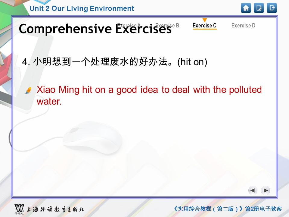Unit 2 Our Living Environment 《实用综合教程(第二版)》第 2 册电子教案 Comprehensive Exercises C2 Comprehensive Exercises Exercise AExercise BExercise DExercise C 4.