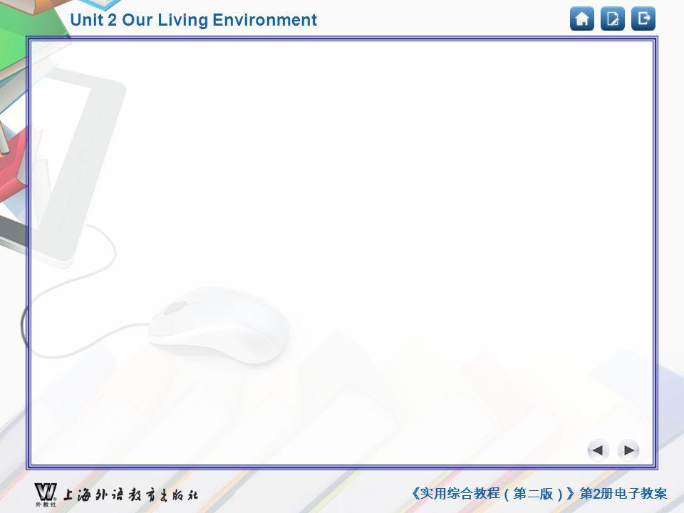 Unit 2 Our Living Environment 《实用综合教程(第二版)》第 2 册电子教案