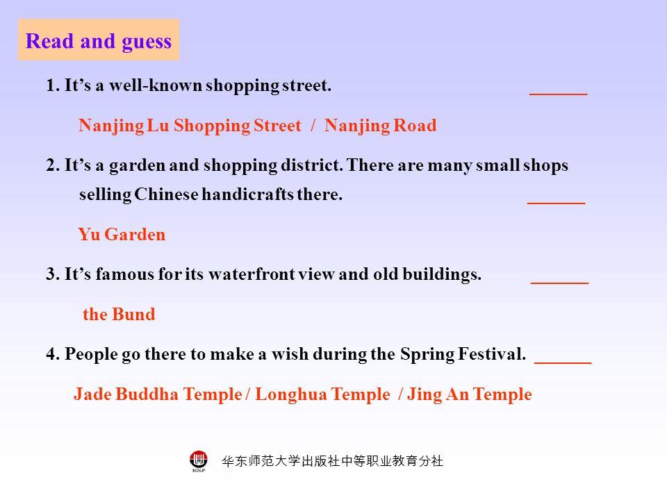 华东师范大学出版社中等职业教育分社 Read and guess 1. It's a well-known shopping street.