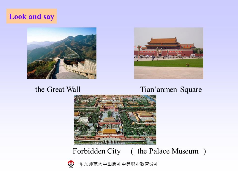 华东师范大学出版社中等职业教育分社 Look and say the Great WallTian'anmen Square Forbidden City ( the Palace Museum )