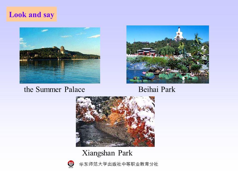 华东师范大学出版社中等职业教育分社 Look and say the Summer PalaceBeihai Park Xiangshan Park