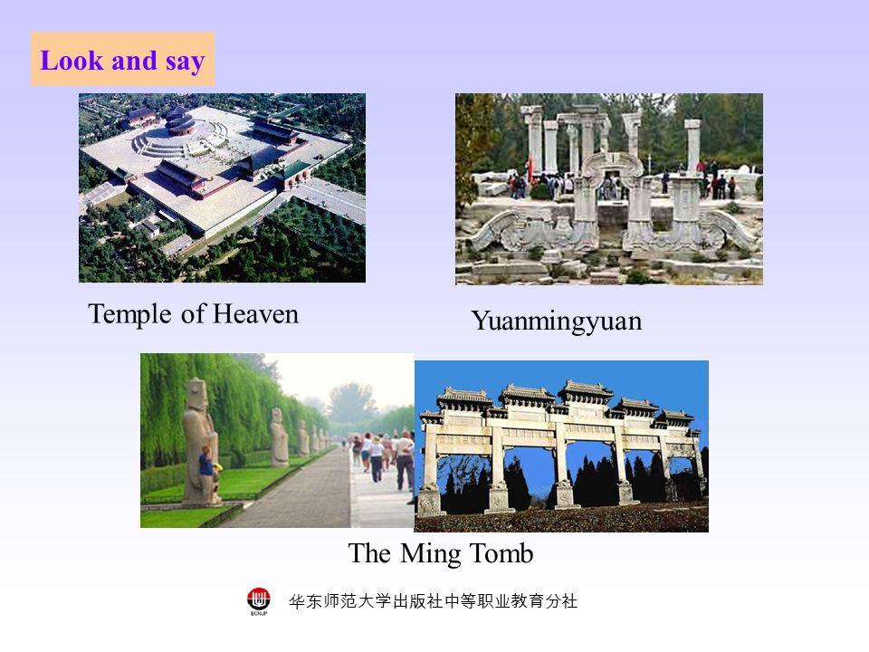 华东师范大学出版社中等职业教育分社 Look and say Temple of Heaven The Ming Tomb Yuanmingyuan