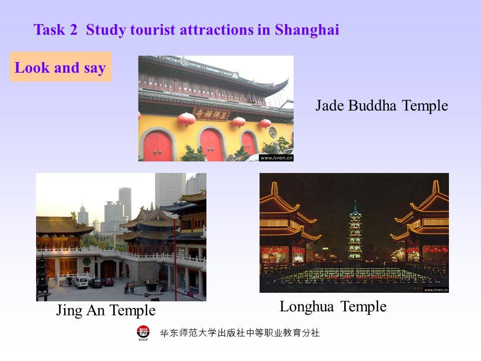 华东师范大学出版社中等职业教育分社 Task 2 Study tourist attractions in Shanghai Look and say Jade Buddha Temple Jing An Temple Longhua Temple