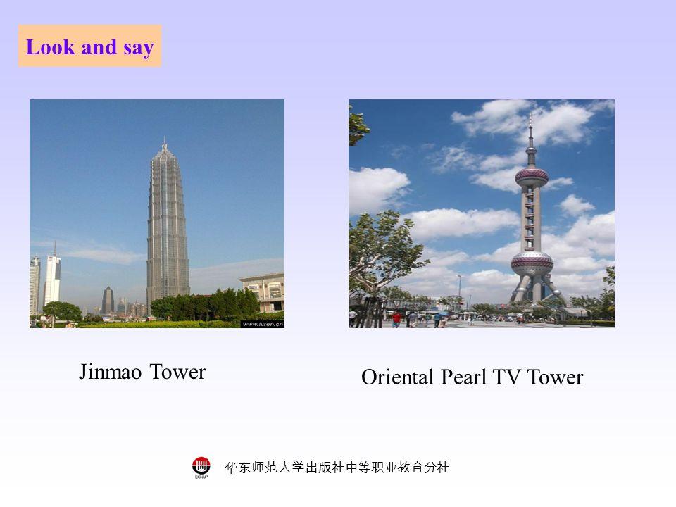 华东师范大学出版社中等职业教育分社 Look and say Jinmao Tower Oriental Pearl TV Tower