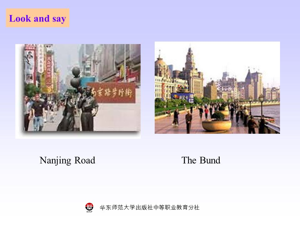 华东师范大学出版社中等职业教育分社 Look and say Nanjing RoadThe Bund