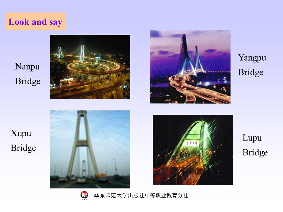 华东师范大学出版社中等职业教育分社 Look and say Xupu Bridge Yangpu Bridge Lupu Bridge Nanpu Bridge