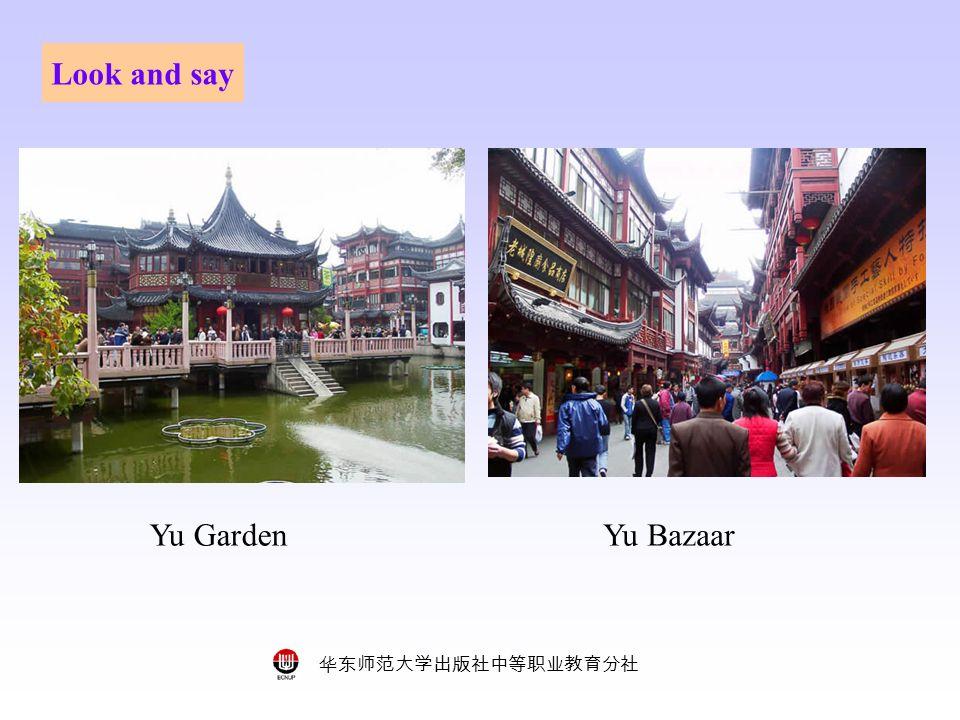 华东师范大学出版社中等职业教育分社 Look and say Yu GardenYu Bazaar