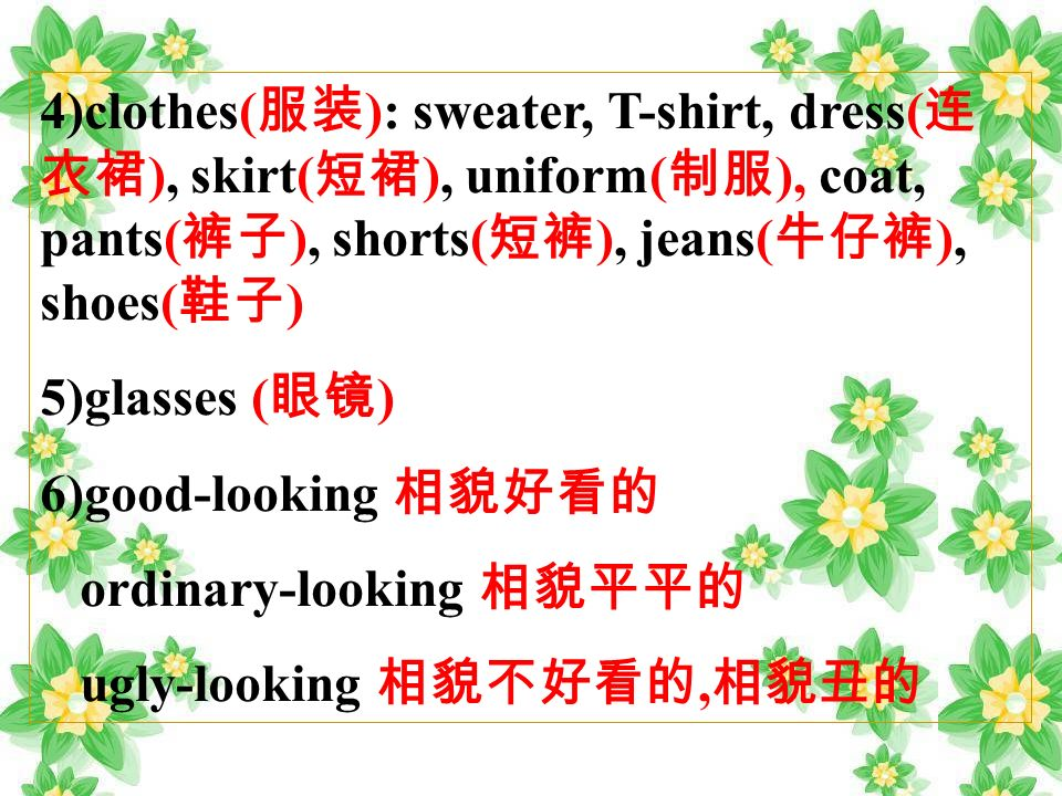 Key Words for describing people:( 描述 人的词汇 ) 1)height( 高度 ):tall,short,medium height( 中 等高度 ) 2)build( 体格 ):fat,heavy ( 重的 ), thin, strong ( 强壮的 ), a medium build ( 中等体格 ) 3)hair( 头发 ): bald( 秃头的 ), short hair, long hair, straight hair( 直发 ), curly hair( 卷发 ), black hair, brown hair( 棕色头发 ), blonde hair( 金发 )