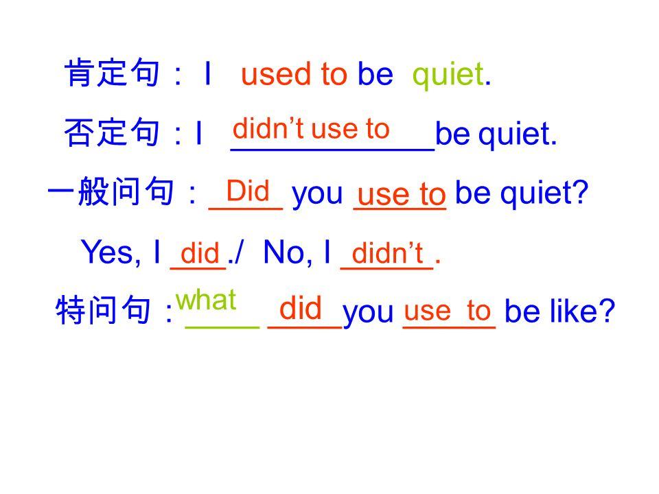 肯定句:主 +used to do sth + 其它。 否定句:主 +didn't use to do sth + 其 它。 一般疑问句: Did + 主 +use to do sth + 其它? 特殊疑问句:特问词 + 一般疑问句?