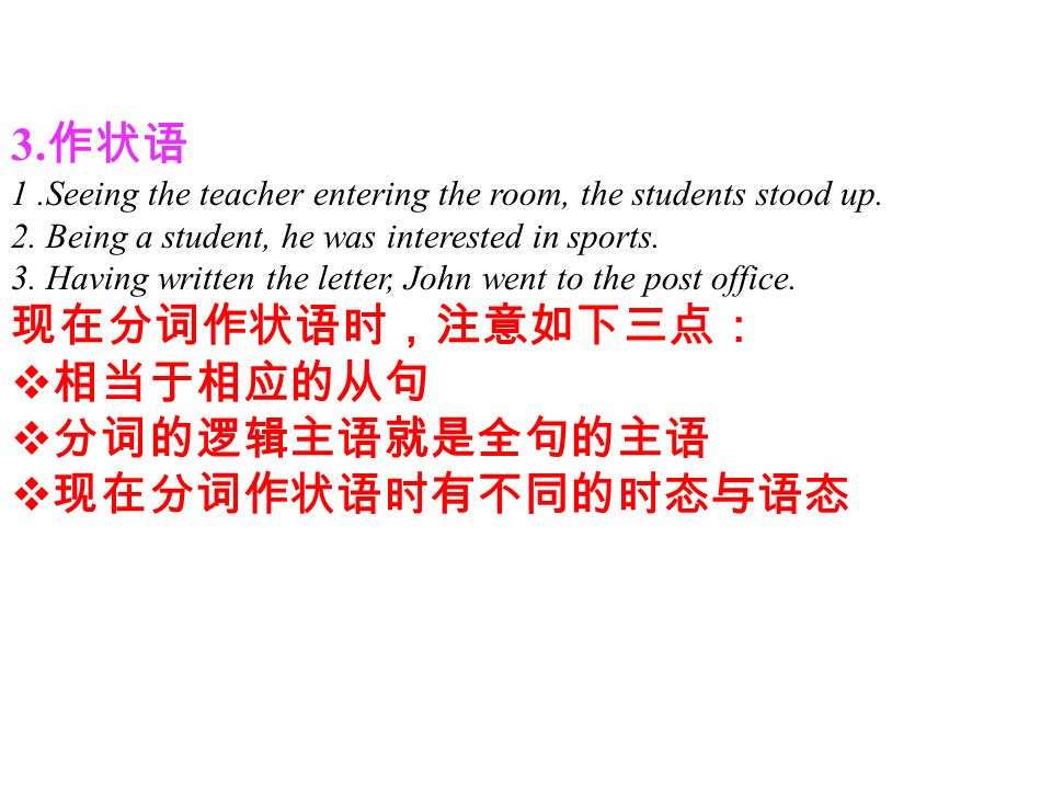 3. 作状语 1.Seeing the teacher entering the room, the students stood up.