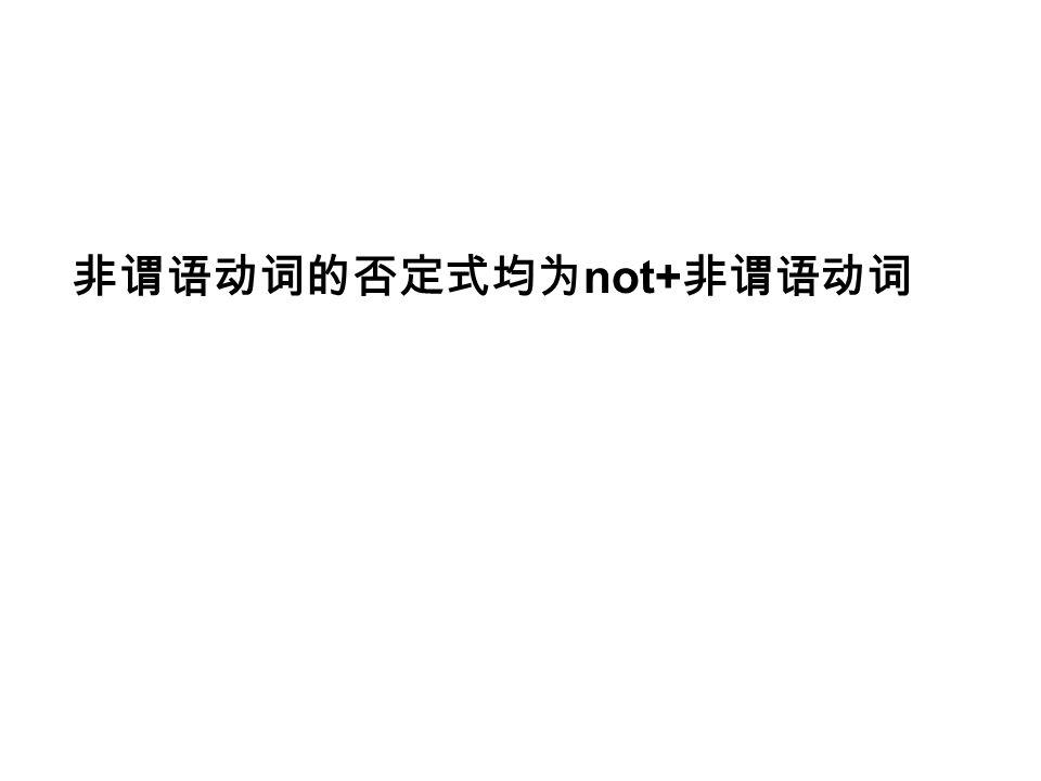 非谓语动词的否定式均为 not+ 非谓语动词