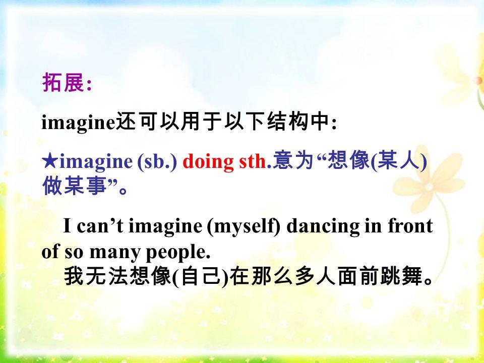 拓展 : imagine 还可以用于以下结构中 : ★ imagine (sb.) doing sth.