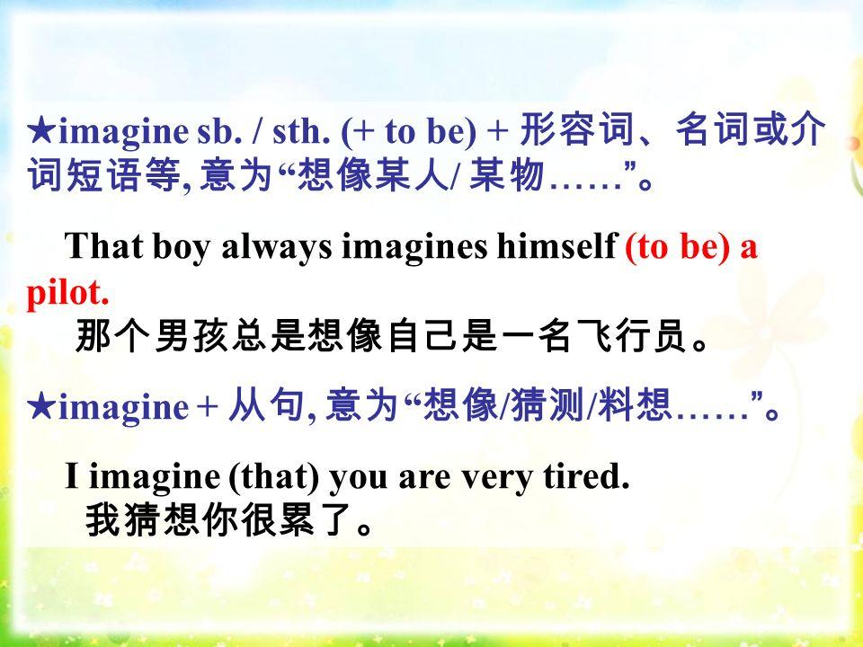 ★ imagine sb. / sth.