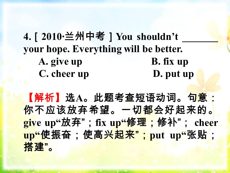 4. [ 2010· 兰州中考] You shouldn't _______ your hope.