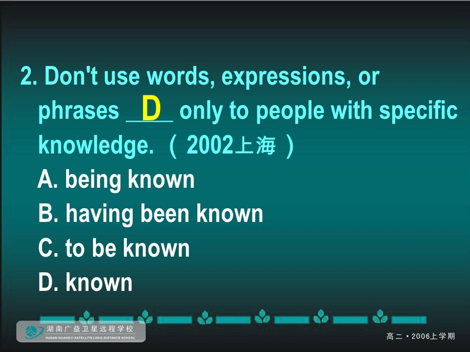 2. Don t use words, expressions, or phrases ____ only to people with specific knowledge.
