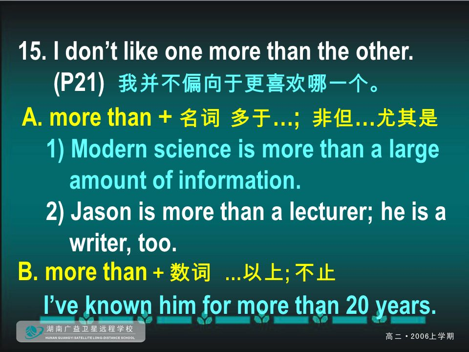 15. I don't like one more than the other. (P21) 我并不偏向于更喜欢哪一个。 A.