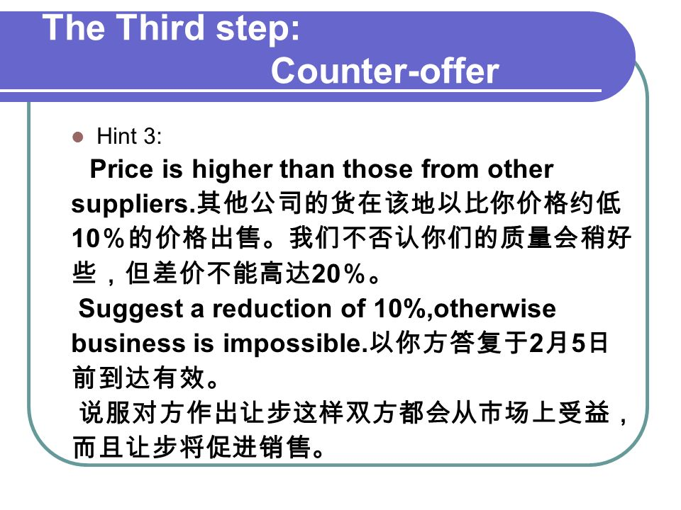 The Third step: Counter-offer Hint 3: Price is higher than those from other suppliers.