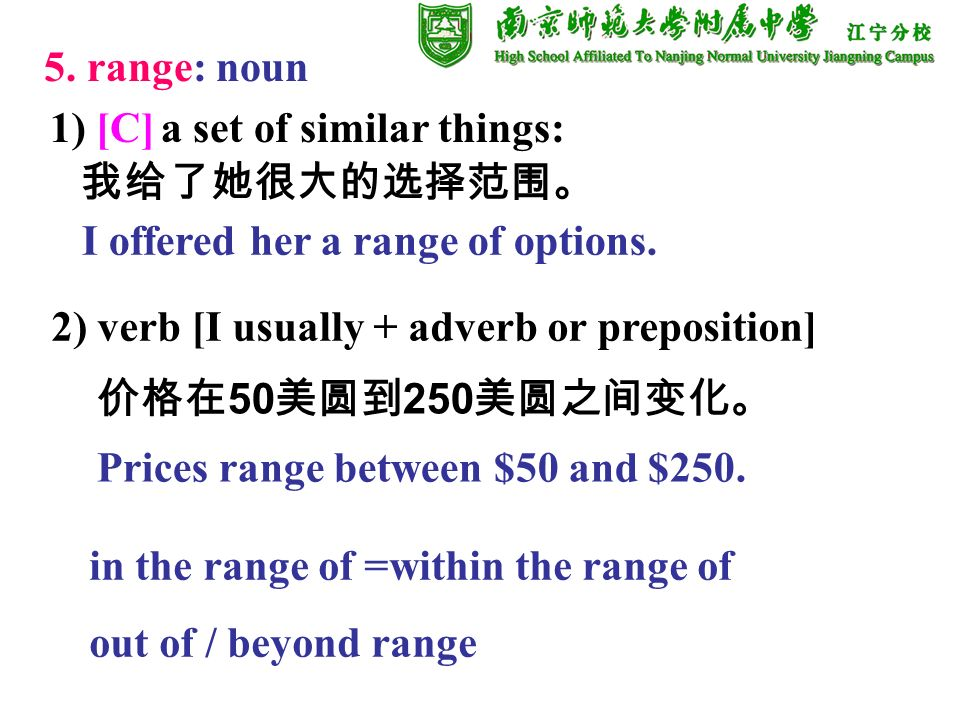 5. range: noun 1) [C] a set of similar things: I offered her a range of options.