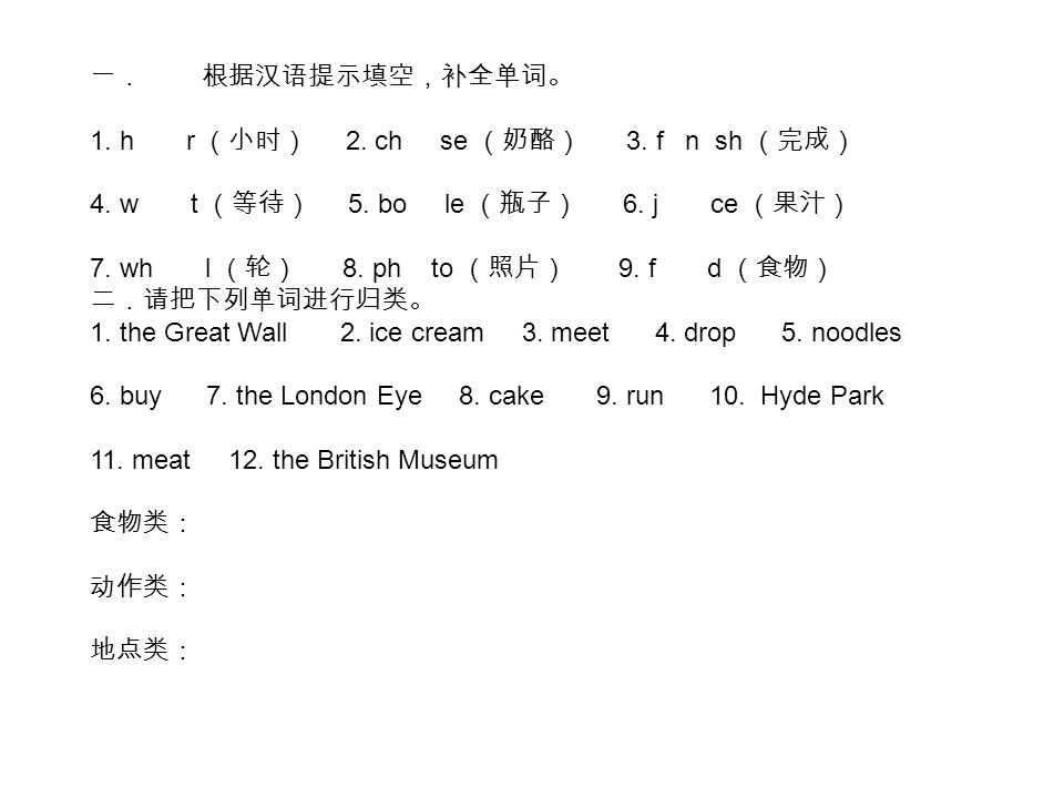 一. 根据汉语提示填空,补全单词。 1. h r (小时) 2. ch se (奶酪) 3. f n sh (完成) 4.